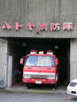 ハトヤ消防隊