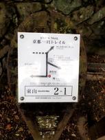 トレイル2-1