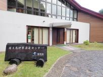 屋久島世界遺産センター