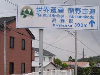 高野坂入口