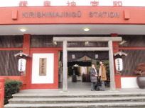 霧島神宮駅
