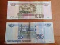 50ルーブルと100ルーブル(裏)