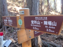 陣場山の標識